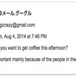 Gmail amplia el reconocimiento de caracteres