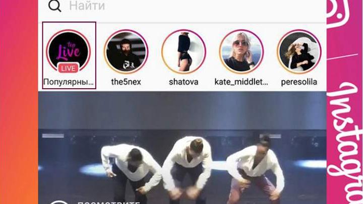 instagram-video-streaming