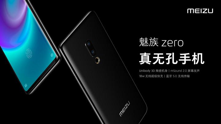 Meizu-Zero
